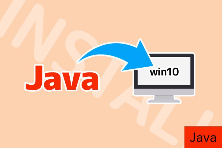 Java インストール