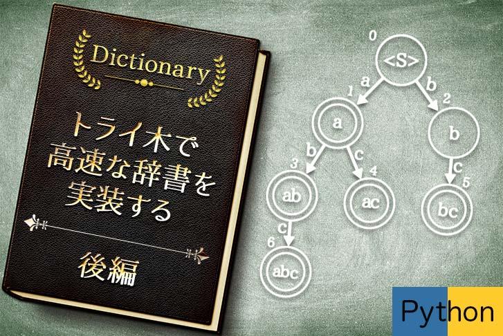 後編】トライ木で高速な辞書を実装する – 株式会社ライトコード