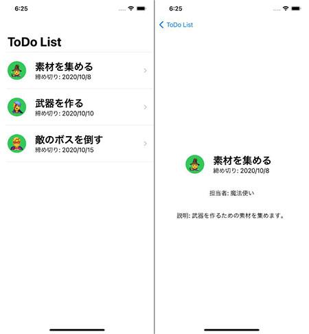 作成したToDo List画面