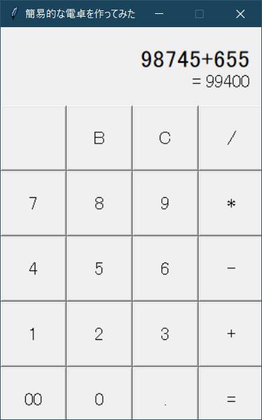簡易的な電卓の作成