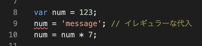 TypeScript のコンパイルエラー例①