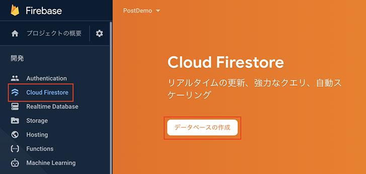 FireBaseでCloud FireStoreデータベースを作成する