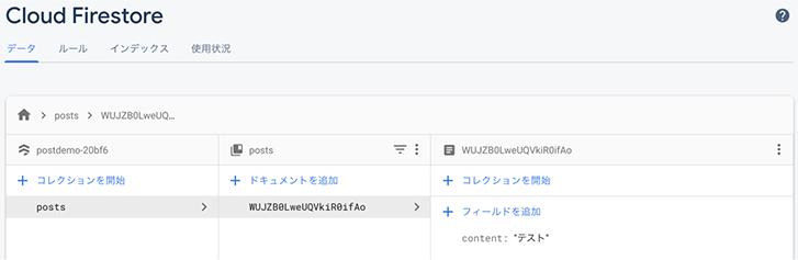 """「posts」コレクションに、「content: """"好きな文字列""""」を持った、XXXドキュメントが作成される"""