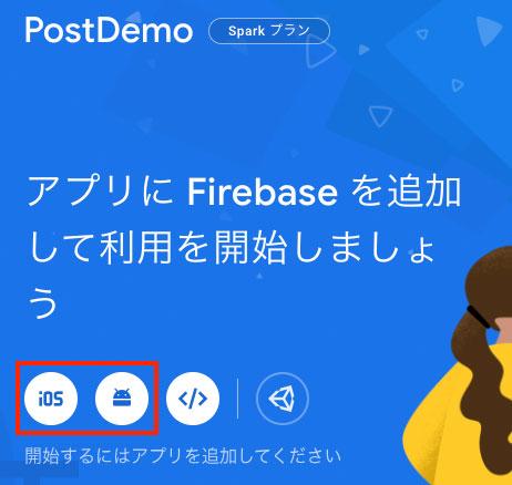FIreBaseとアプリを紐付ける
