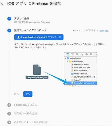 「GoogleService-Info.plist」というファイルを、ダウンロード
