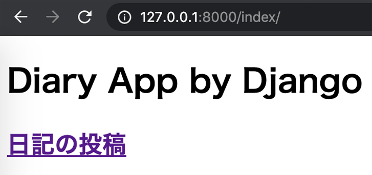 「http://127.0.0.1:8000/index/ 」にアクセスすると、以下のような画面が出る
