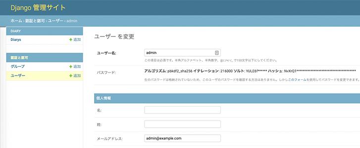 ユーザーをクリックすると、admin ユーザーの情報を閲覧することができる