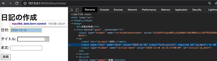 Chromeデベロッパーツールで日記投稿画面を確認