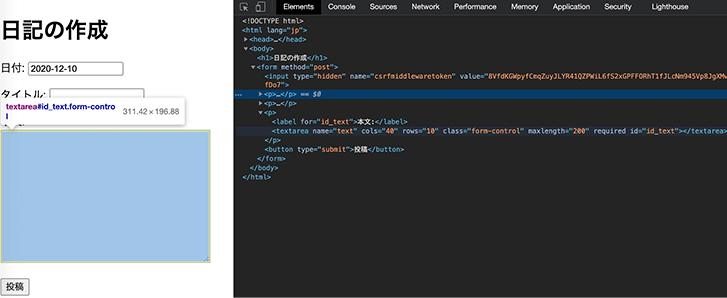 html のテキストエリアが作成される