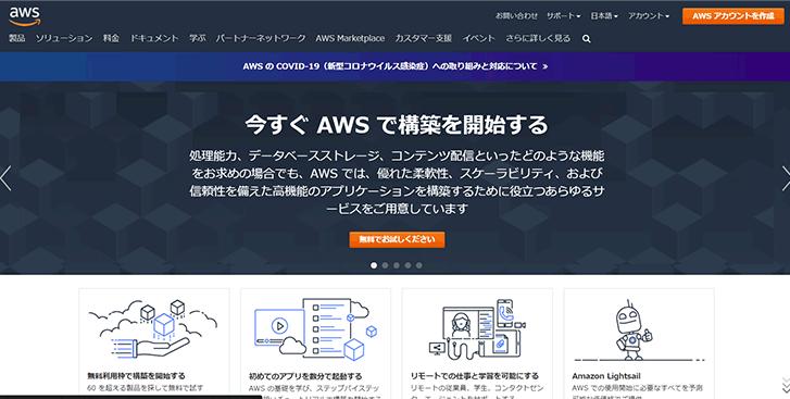 AWS にアクセス