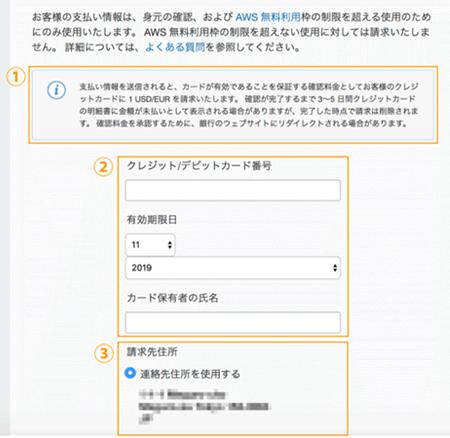 支払情報の記入
