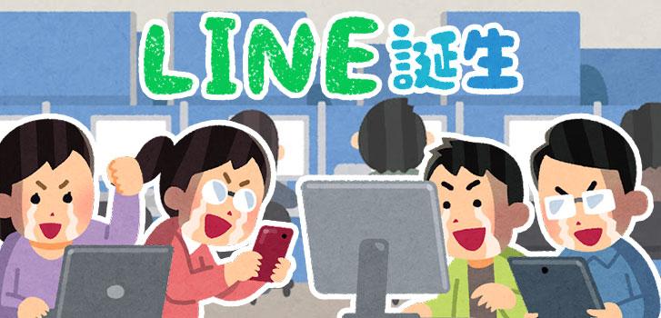LINE 誕生のきっかけは、東日本大震災