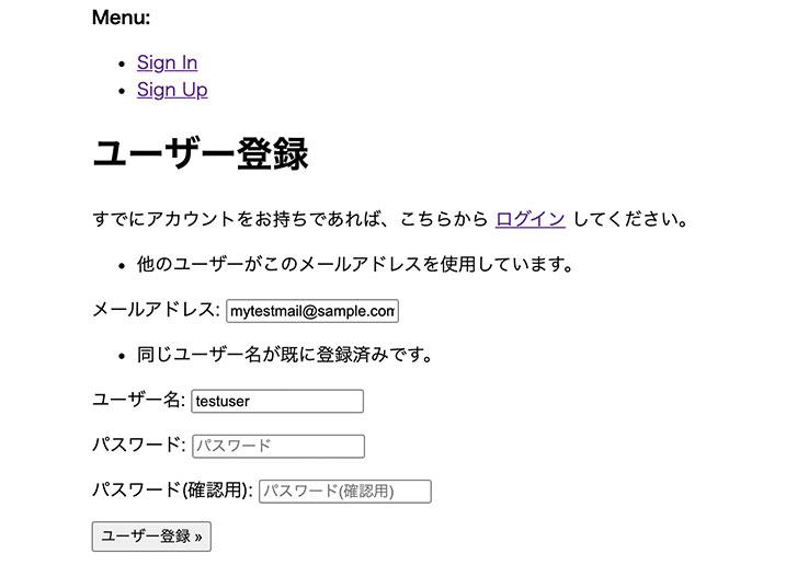 項目の異なるユーザー登録画面