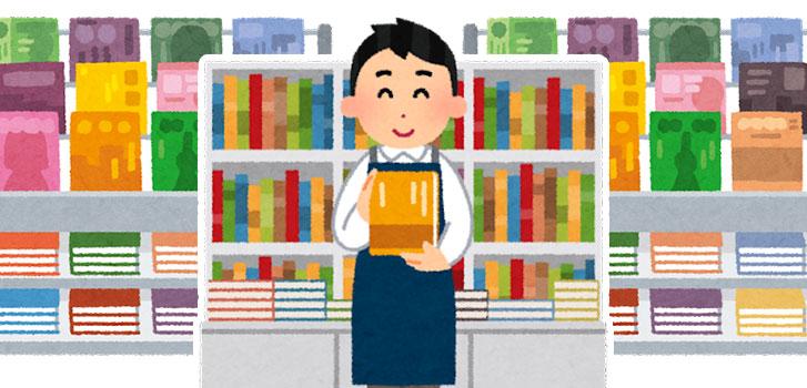 Amazon 社の始まりはオンライン書店