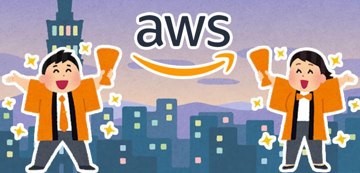 クラウドサービス「AWS」の提供開始